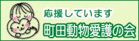 町田動物愛護の会